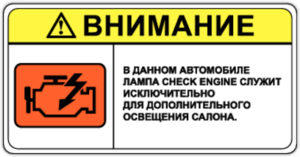 Наклейка Лампа Check Engine