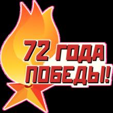 Картинки по запросу победа 72